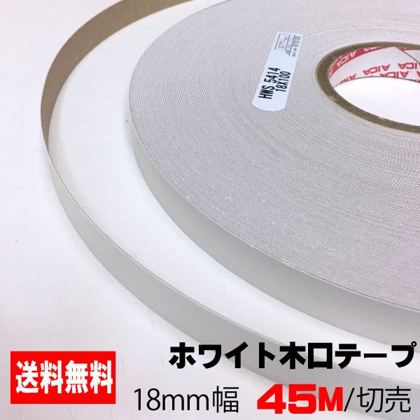 ホワイトポリ用木口テープ(粘着タイプ) 18mm幅 45M A品