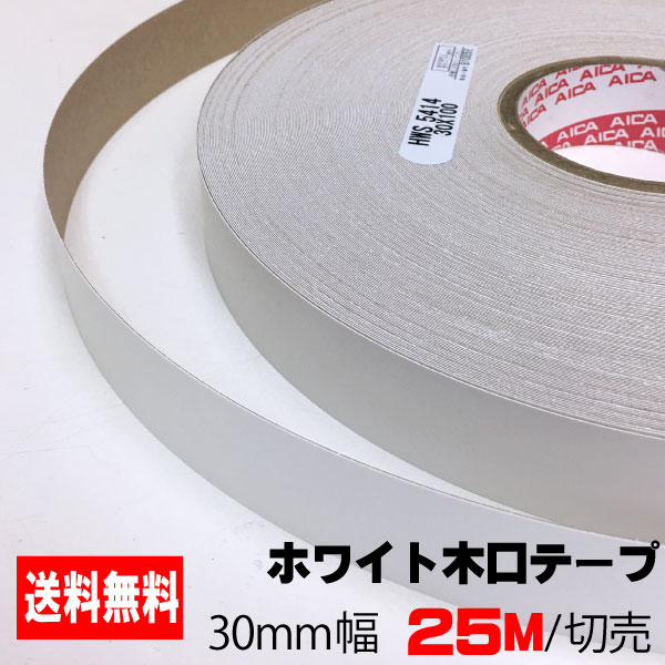 ホワイトポリ用木口テープ(粘着タイプ) 30mm幅 25M A品