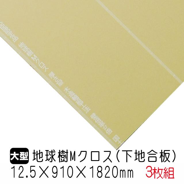 クロス下地用合板 地球樹Mクロス 12.5mm×910mm×1820mm(A品) 3枚組