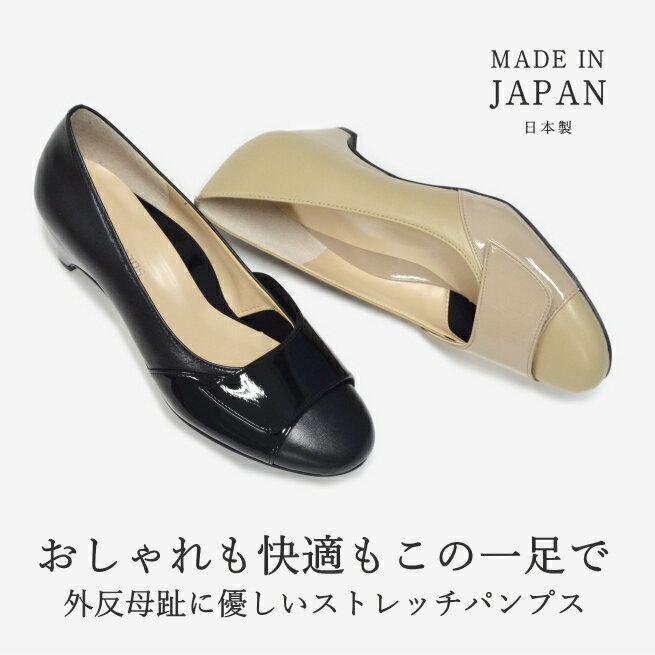 外反母趾に優しい♪ ベルトデザインパンプス 3E 日本製 本革 1200 ストレッチ ラウンドトゥ ミドルヒール 外反母趾 痛くない 走れる 通勤 歩きやすい ゆったり 幅広 レディース 靴 入学式 【あす楽対応】【送料無料】【S50】