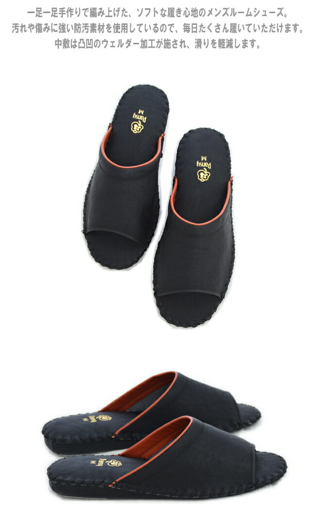 Pansy mens slippers 9,723 (men) / slippers / shoes room / ルームパンジー / fs2gm