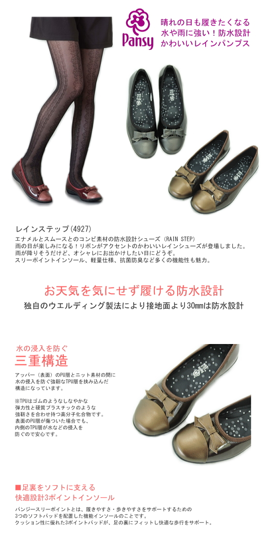 Pansy shoes, リボンデザインレイン (fully waterproof shoes) women's casual shoes Pansy RAIN STEP 4927