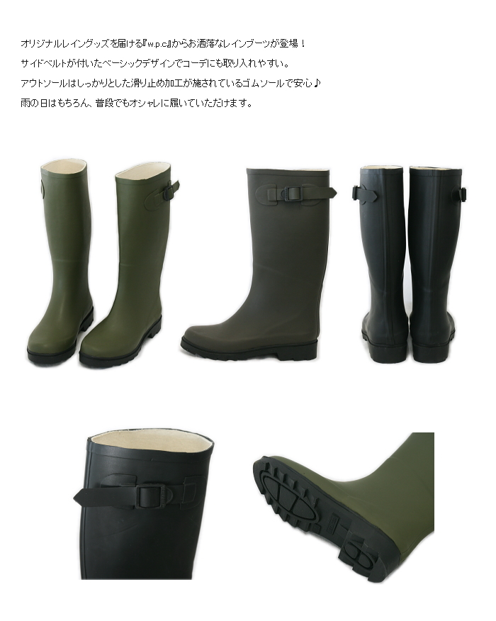 w.p.c Middle rain boots RB7003 fs3gm with the side belt