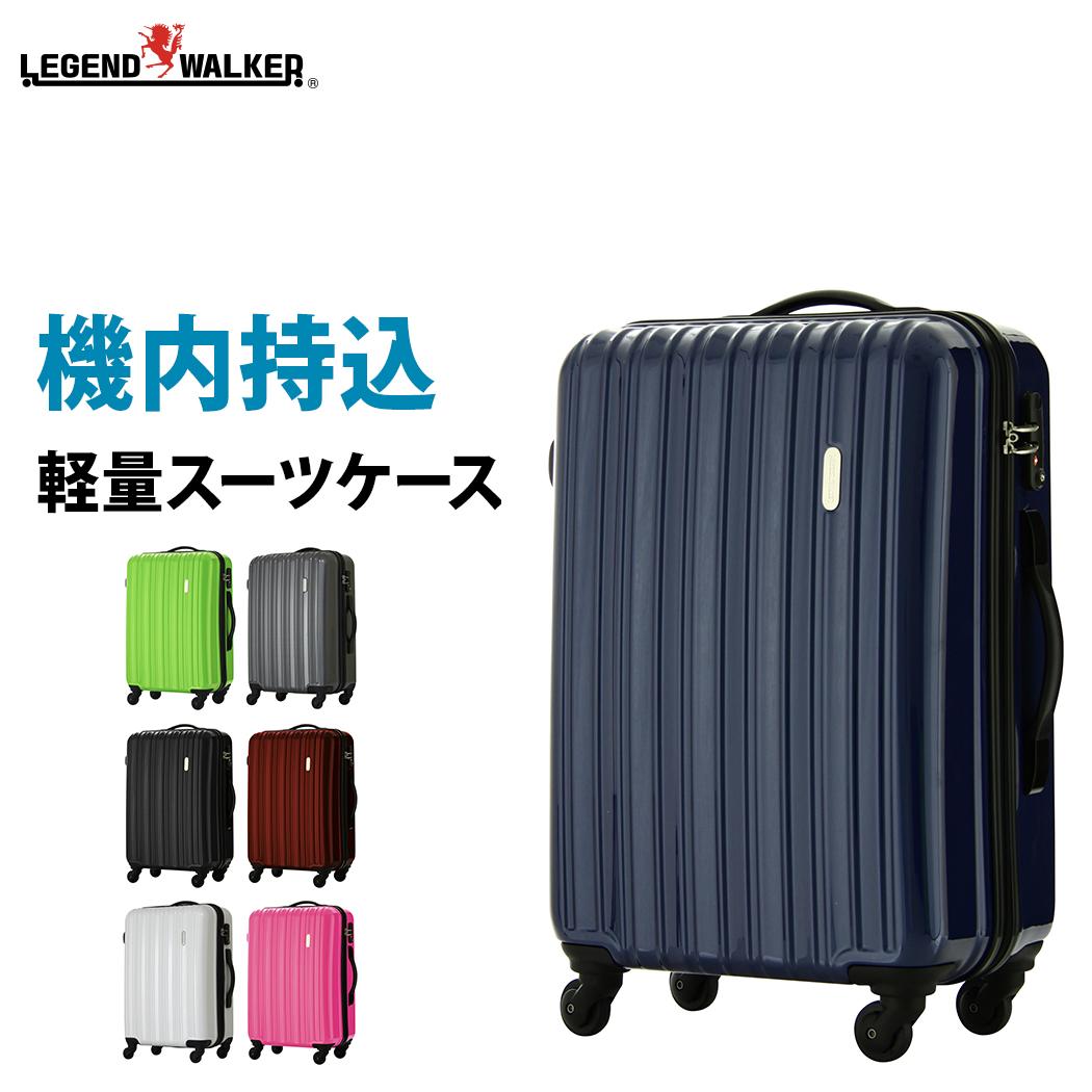 スーツケース レジェンドウォーカー 新商品 キャリーケース キャリーバッグ 機内持込可能 SSサイズ 1日 2日 3日 ファスナータイプ ダイヤル式 TSAロック 鏡面 1年修理保証付き あす楽 送料無料 5096-47