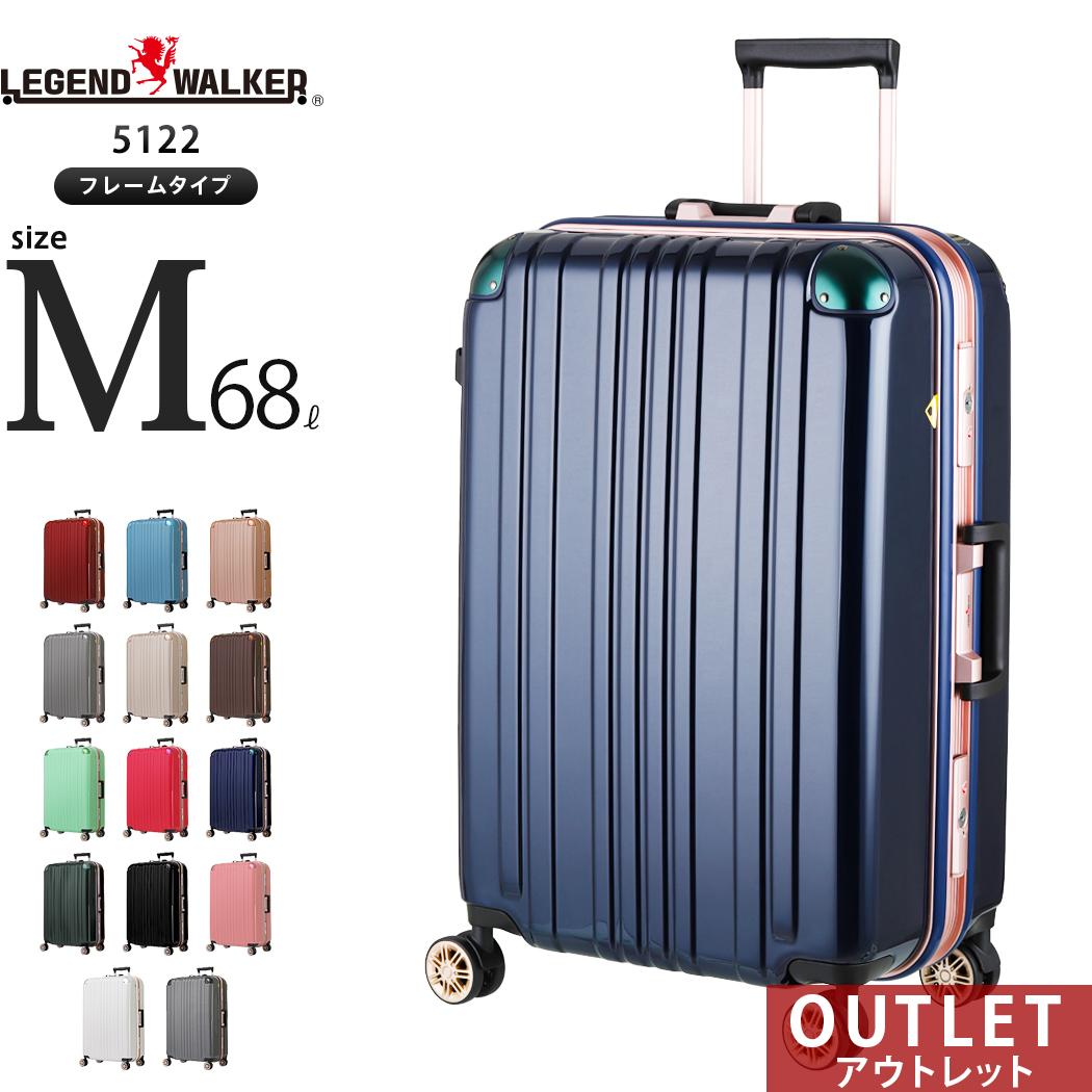 アウトレット 訳あり 激安 スーツケース キャリーバッグ キャリーバック キャリーケース 無料受託手荷物 中型 M サイズ 5日 6日 7日 ダブルキャスター LEGEND WALKER レジェンドウォーカー 5022シリーズの後継モデル 『B1-5122-62』