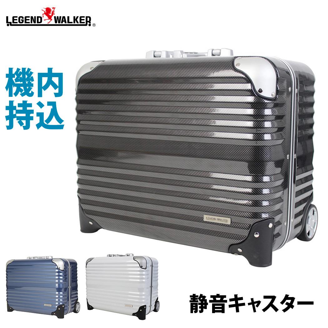 キャリーケース 6200-44 機内持ち込み 安心の一年保証付 レジェンドウォーカー TSAロック搭載 スーツケース ビジネスキャリー