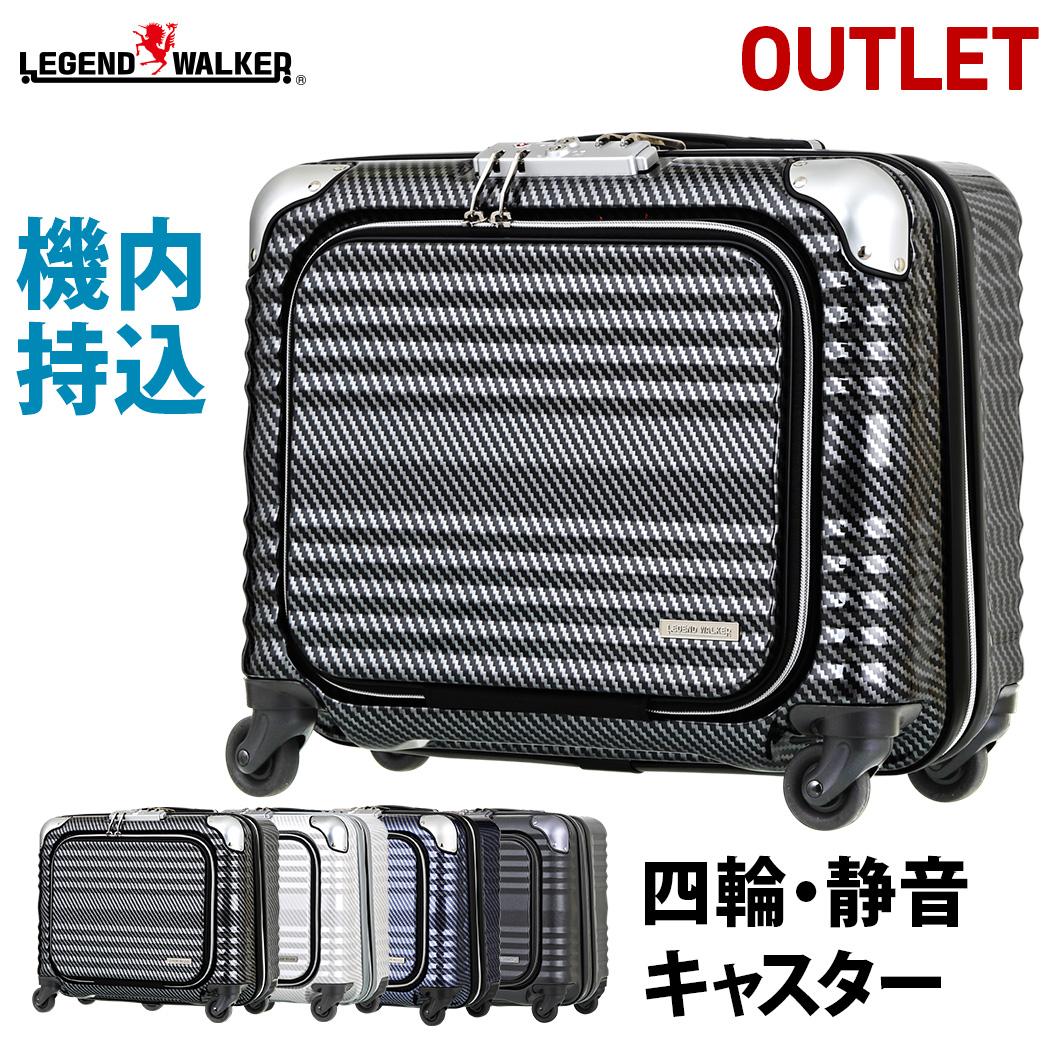 (アウトレット)スーツケース(LEGEND WALKER:レジェンドウォーカー)SSサイズ(1泊 2泊 3泊) (B-6206-44)