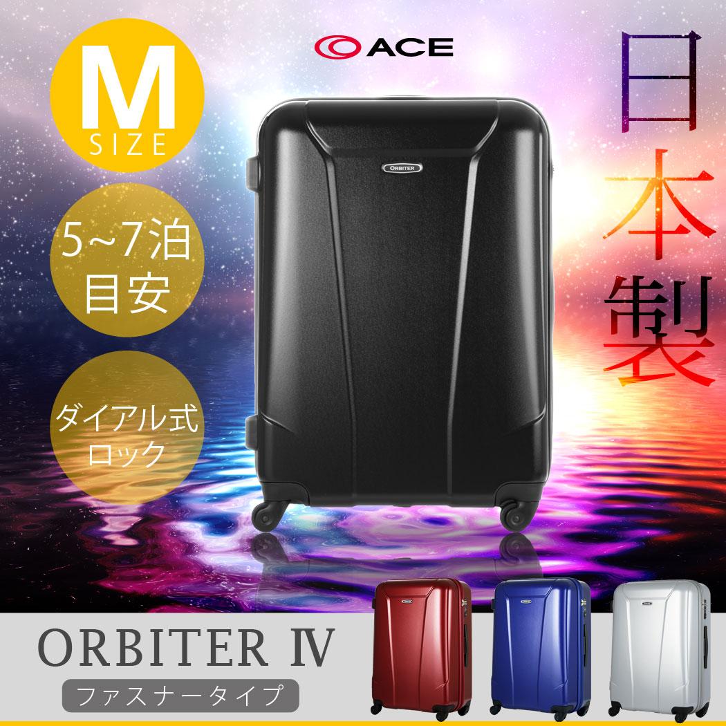【メーカー直送商品】スーツケース キャリーケース キャリーバッグ キャリー 旅行鞄 中型 Mサイズ エース ORBITER4 ACE AE-04032
