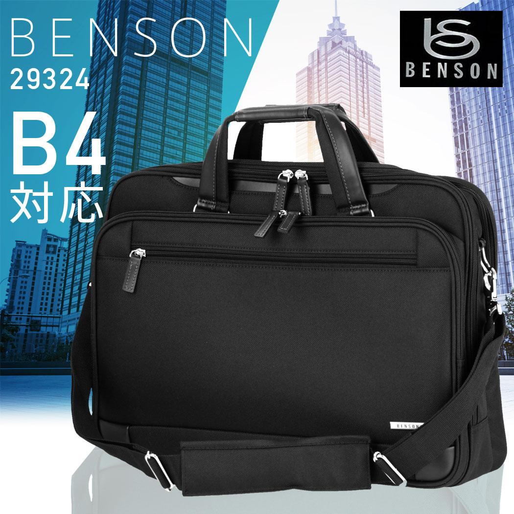 ビジネス ビジネスバッグ ショルダーバッグ バッグ ビジネス 鞄 旅行かばん 出張 B4サイズ対応 送料無料 BENSON ベンソン ブライアン『AE-29324』