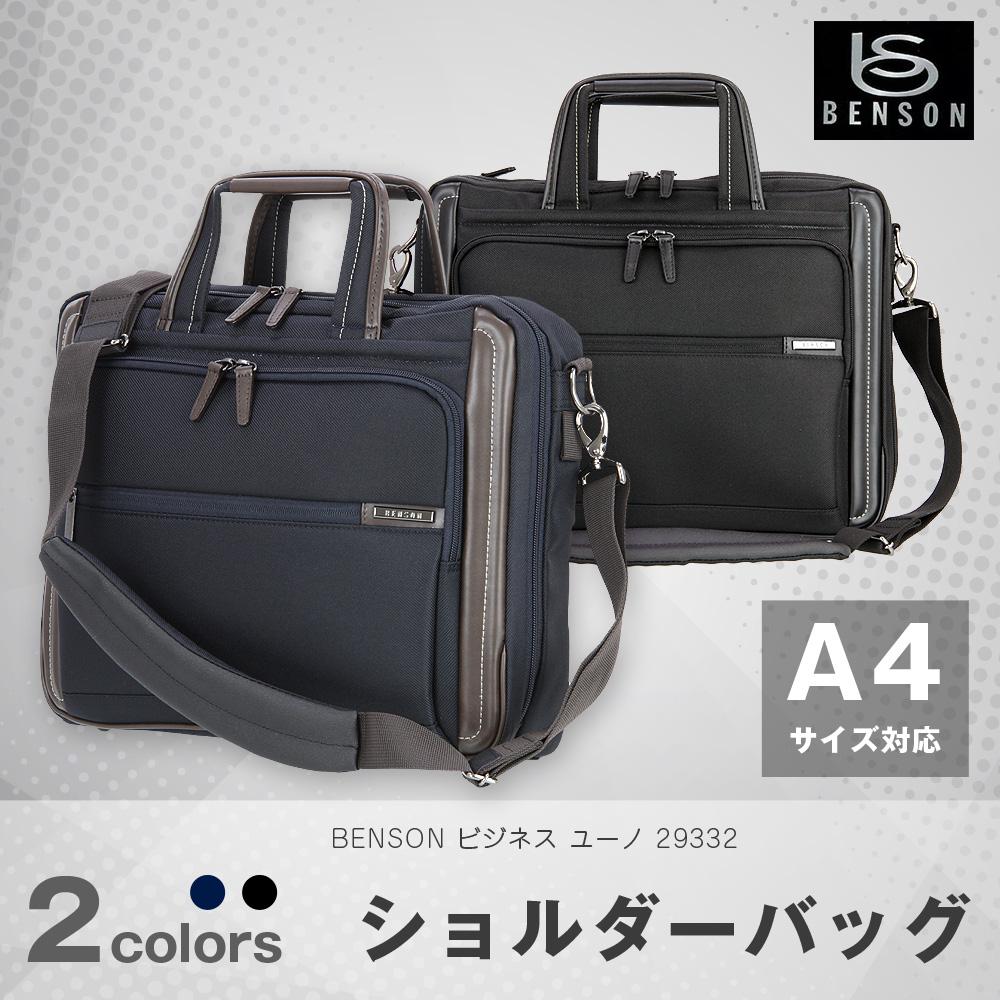 バッグ 鞄 ショルダー ビジネスバッグ ビジネス 軽量 A4サイズ 対応 かばん シンプル メンズ BENSON ビジネス ユーノ ACE エース AE-29332