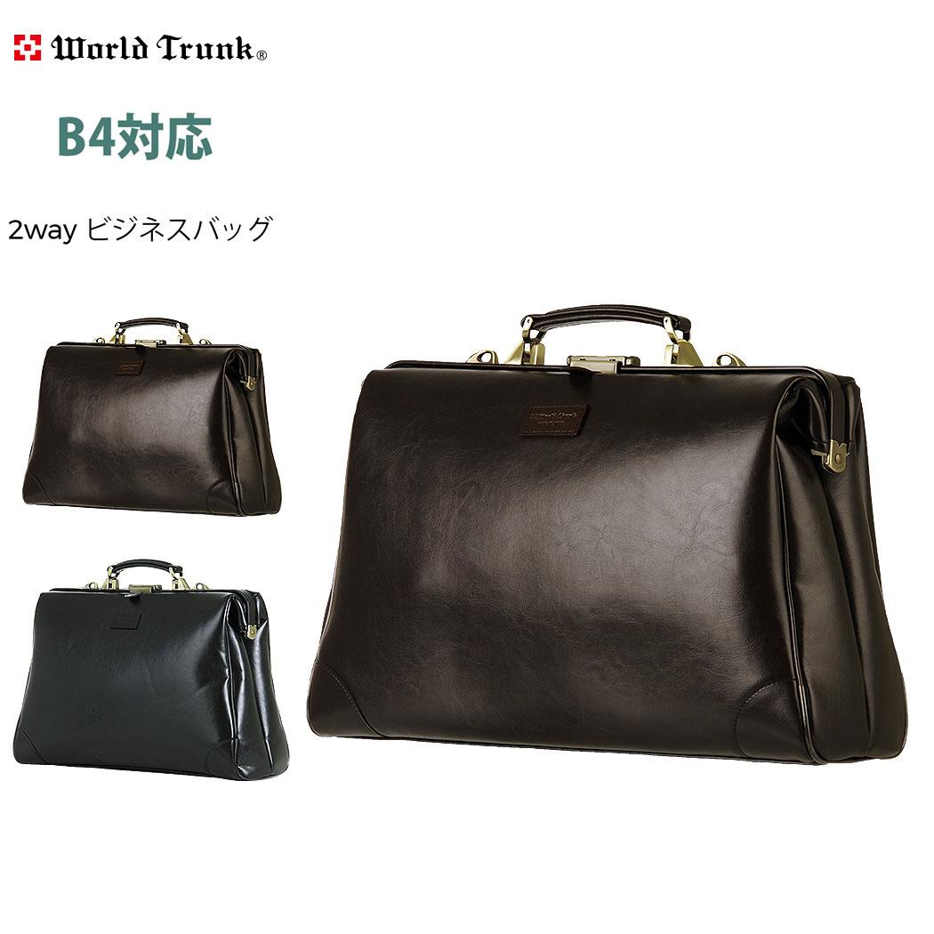 【クーポン発行】ビジネスバッグ ブリーフケース 鞄 リュック 2way バッグ ビジネス ケース バックパック 鞄 送料無料 9106-45