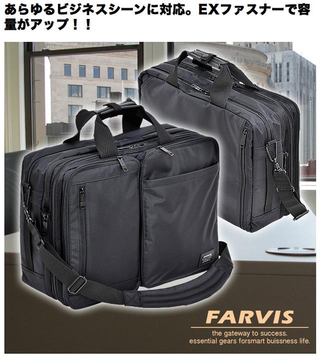 【送料無料】 エンドー鞄 2-603FARVIS WIDE 42cmEX ビジネスバッグ ショルダーバッグ バッグパック 通勤 通学 バッグ メンズ