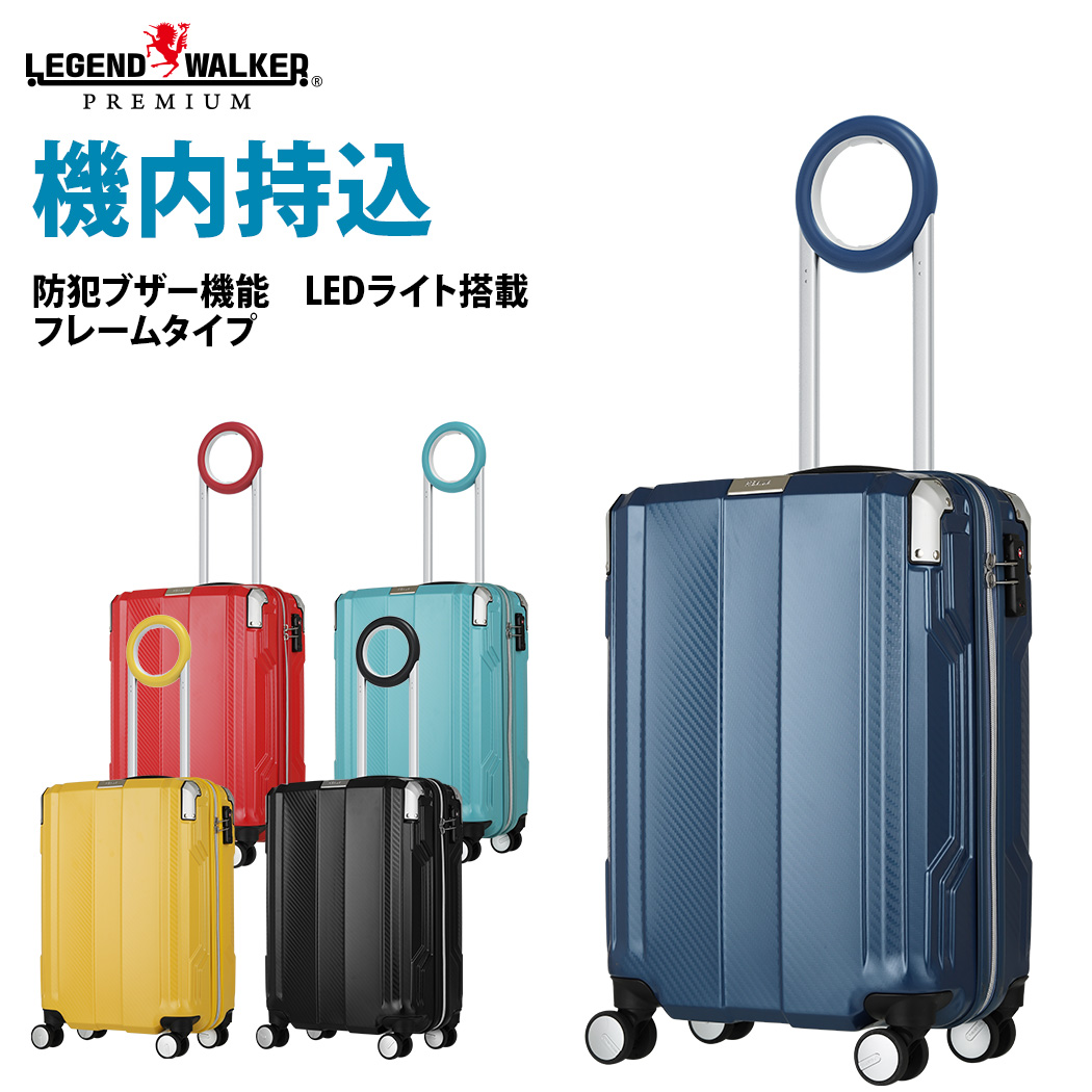 防犯ブザー機能 LEDライト搭載 スーツケース キャリーバッグ キャリーバック キャリーケース 機内持ち込み 可 小型 1-3日 3年修理保証 LEGEND WALKER レジェンドウォーカー 6720-49