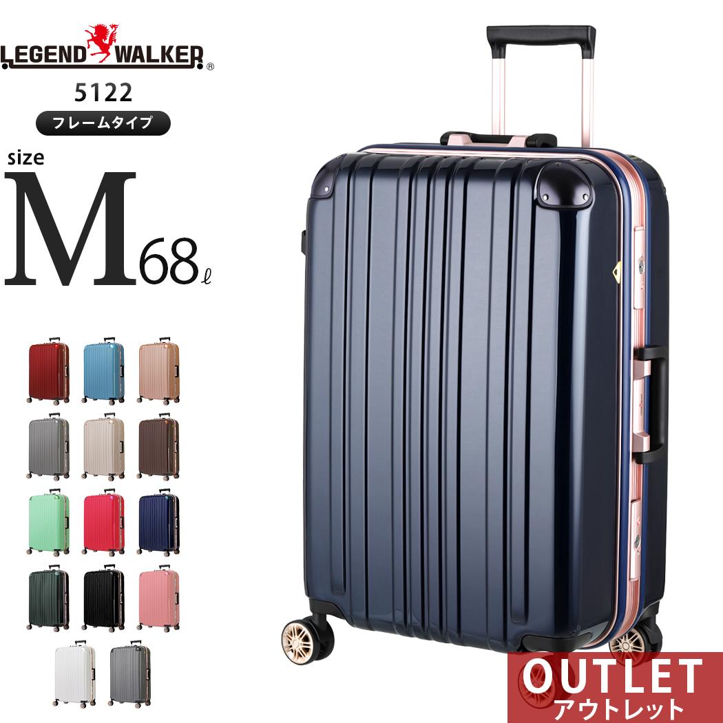 スーツケース キャリーバッグ キャリーバック キャリーケース 無料受託手荷物 中型 M サイズ 5日 6日 7日ダブルキャスター メーカー1年修理保証 LEGEND WALKER レジェンドウォーカー 5022シリーズの後継モデル 『5122-62』