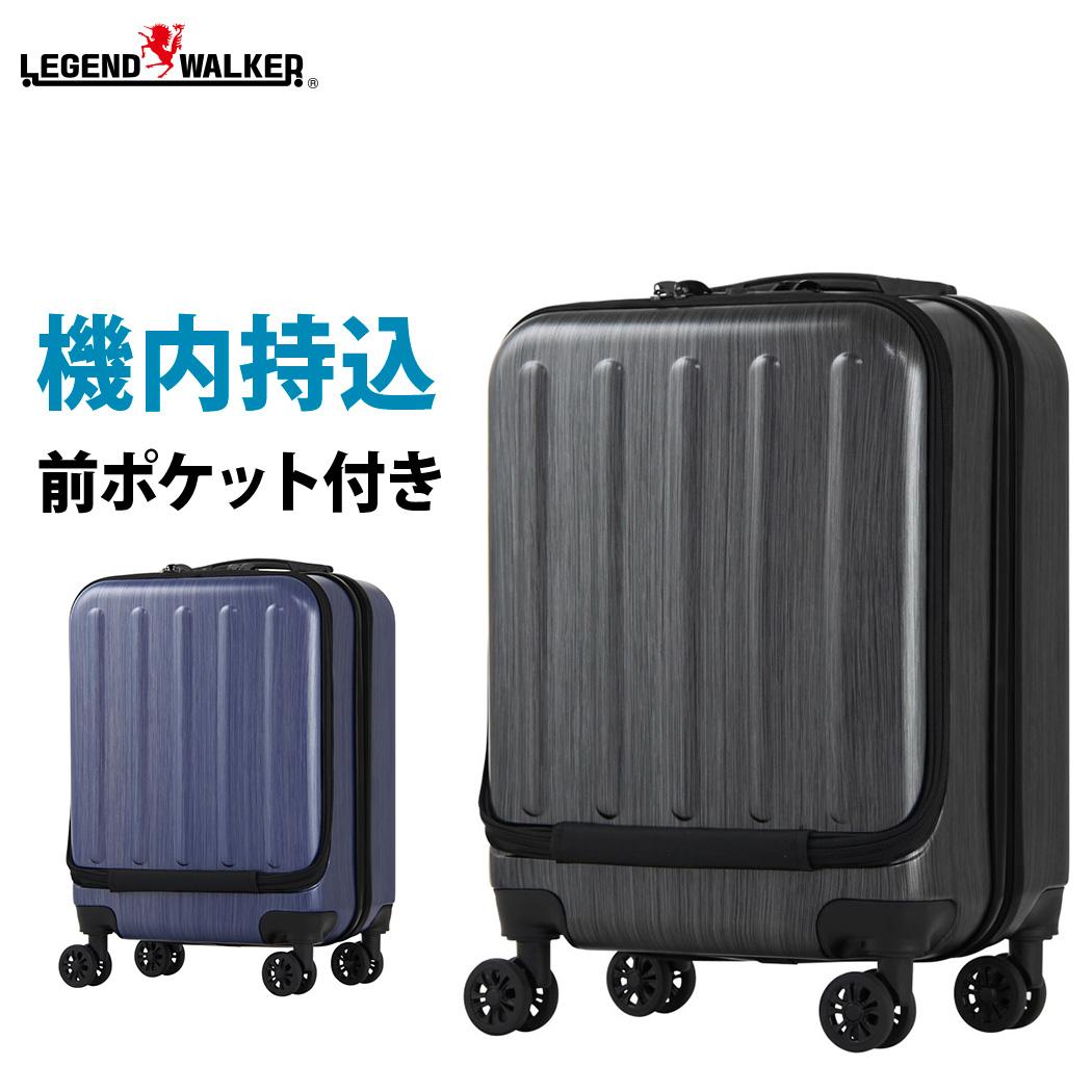 【名前入れ無料!】キャリーケース スーツケース キャリーバッグ レジェンドウォーカー LEGEND WALKER SS サイズ 1日 2日 3日 ワイドフロントポケット ファスナータイプ ハードケース TSAロック 1年修理保証付き 送料無料 機内持ち込み可 W1-5403-47