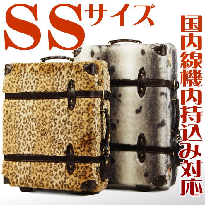 トランクケース スーツケース キャリーバッグ キャリーケース 旅行カバン アニマル柄 SSサイズ 小型 9003【deal0501】