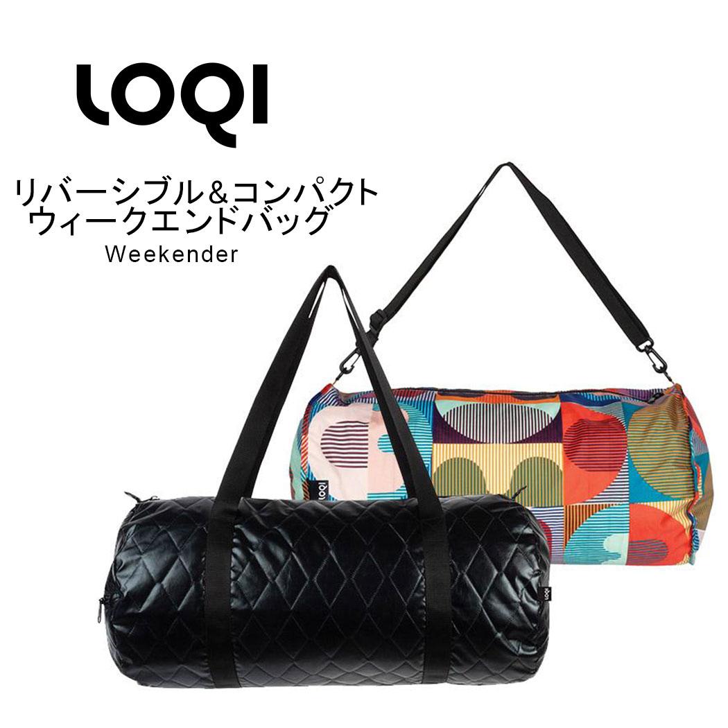 WEEKENDER リバーシブル コンパクト ウィークエンドバッグ バッグ おしゃれ loqi-duobag-b1