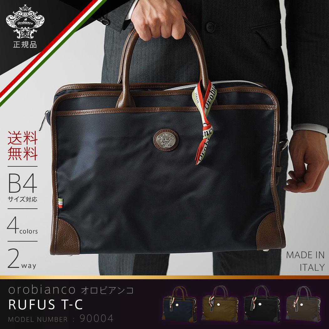 ブリーフケース ショルダーバッグ バッグ ビジネス 鞄 旅行かばん 2way 出張 B4サイズ対応 OROBIANCO オロビアンコ RUFUS T-C MADE IN ITALY 送料無料 『orobianco-90004』