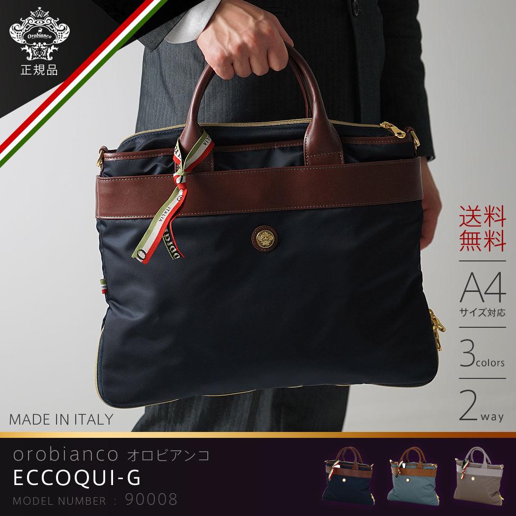ブリーフケース ショルダーバッグ バッグ ビジネス 鞄 旅行かばん 2way 出張 A4サイズ対応 OROBIANCO オロビアンコ ECCOQUI-G  MADE IN ITALY イタリア製 送料無料 『orobianco-90008』