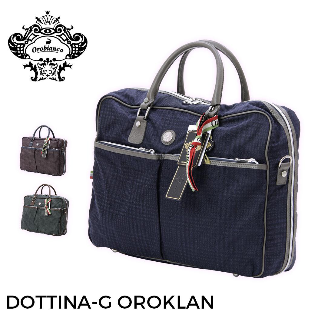 【クーポン発行】【ラッピング無料!】OROBIANCO オロビアンコ DOTTINA-G OROKLAN MADE IN ITALY イタリア製 ブリーフケース バッグ ビジネス バッグ 鞄 送料無料 『orobianco-90017』