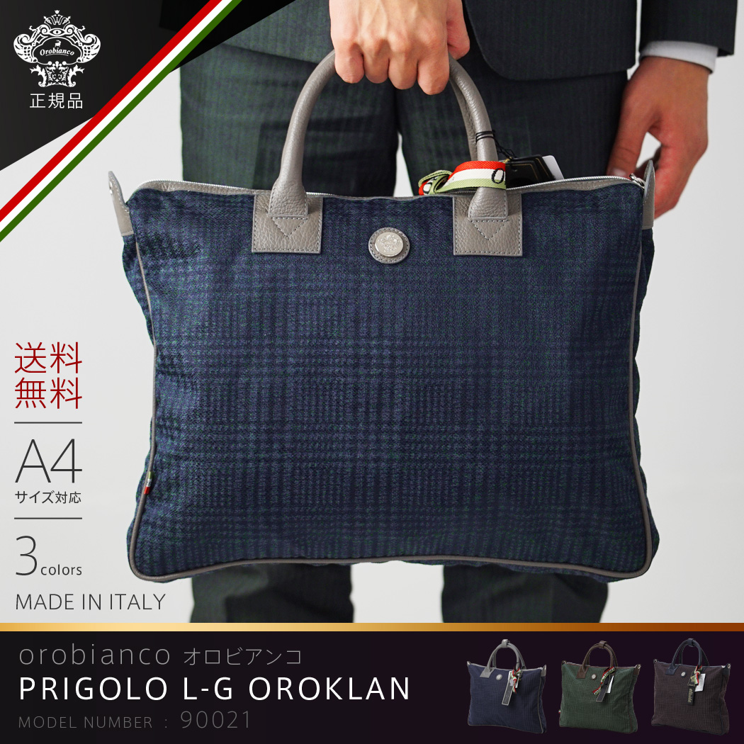 ビジネスブリーフ ショルダーバッグ バッグ ビジネス カジュアル 鞄 旅行かばん 出張 A4サイズ対応 OROBIANCO オロビアンコ PRIGOLO L-G OROKLAN(orobianco-90021)MADE IN ITALY イタリア製