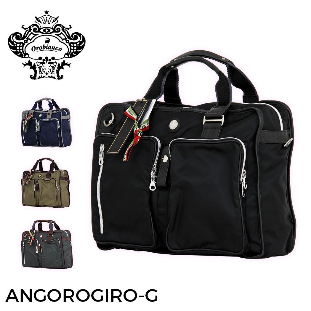【ラッピング無料!】OROBIANCO オロビアンコ ANGOROGIRO-G MADE IN ITALY イタリア製 ブリーフケース ショルダーバッグ バッグ ビジネス 鞄 旅行かばん 3way 出張 B4サイズ対応 送料無料 『orobianco-90114』