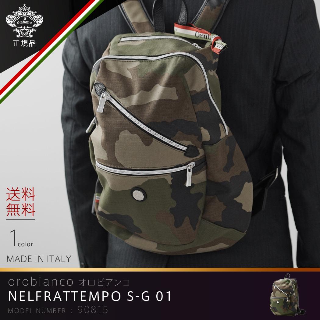 オロビアンコ OROBIANCO リュック デイパック リュックサック バックパック バッグ カジュアル ビジネス 1気室 メンズ レディース レザー ナイロン NELFRATTEMPO S-G 01(orobianco-90815)