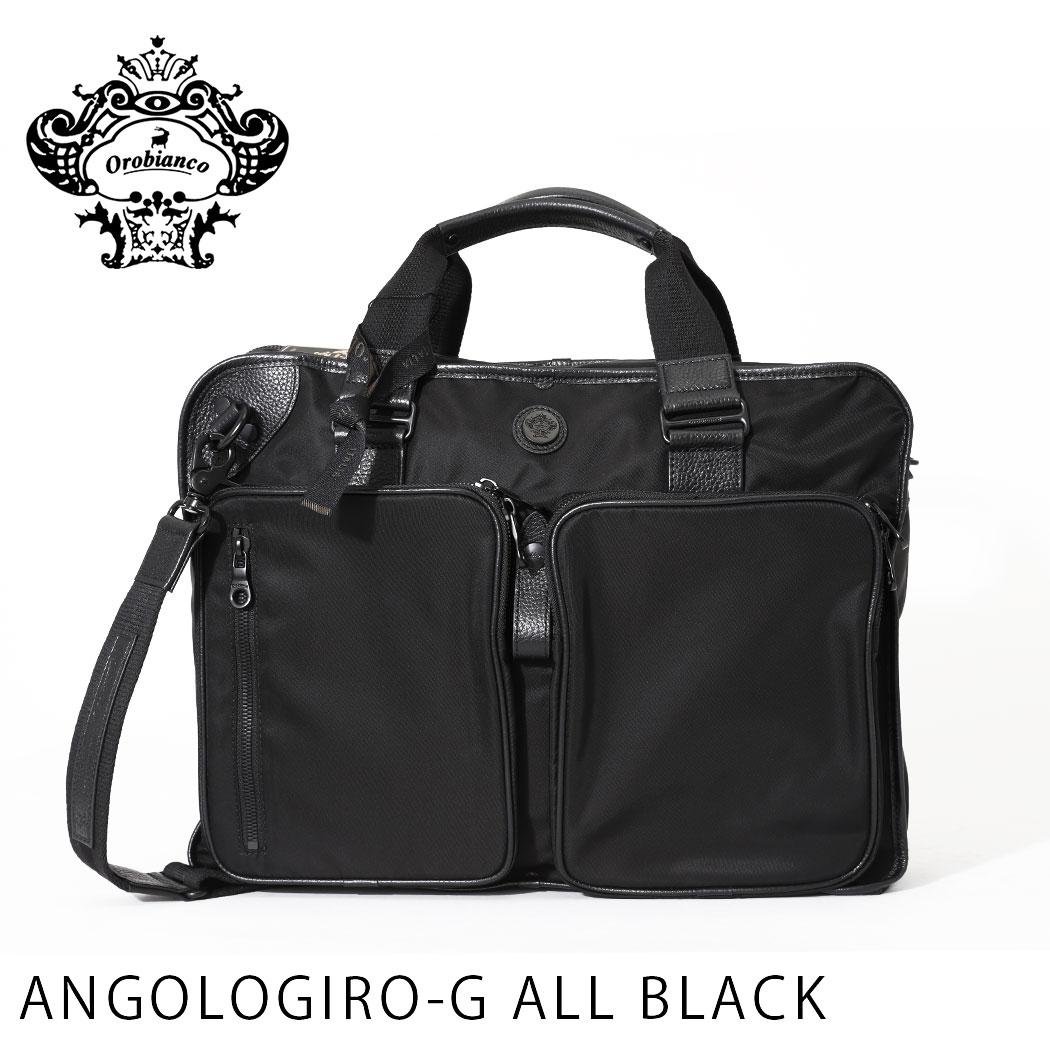 【クーポン発行】【ラッピング無料!】3way ブリーフ ショルダー リュック バッグ 鞄 かばん オロビアンコ OROBIANCO B4サイズ対応 ビジネス オールブラック ANGOLOGIRO-G ALL BLACK orobianco-92131
