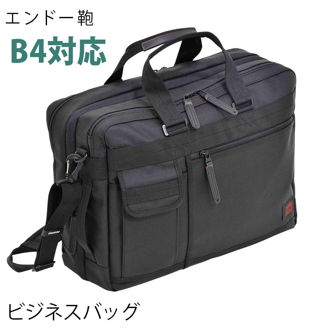 【メーカー取り寄せ後発送】ビジネスバック エンドー鞄 NEOPRO RedZone ビジネ コンパクト ラージ PC収納可 ブリーフケース 送料無料 『ENDO-2-033』
