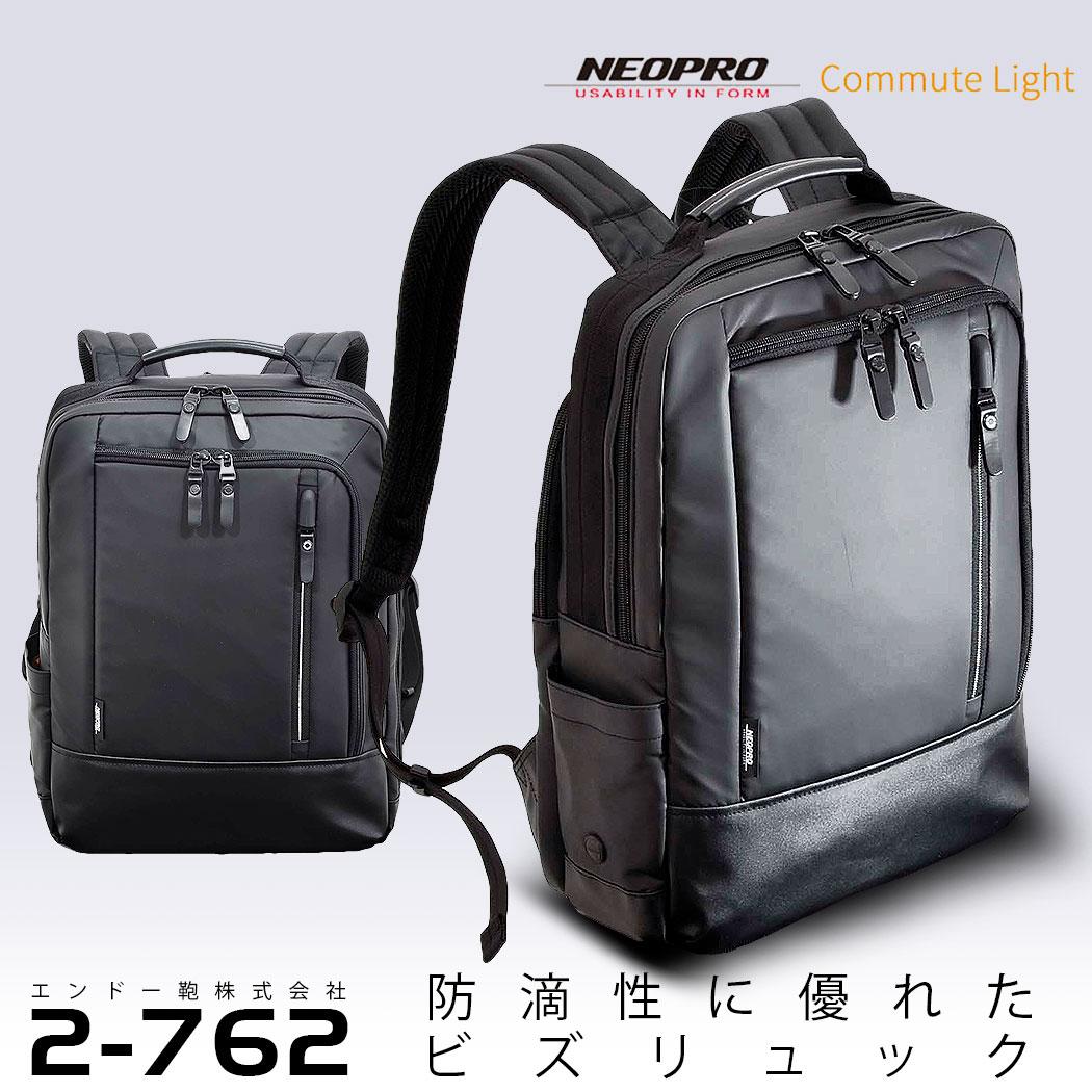 【メーカー取り寄せ後発送】ビズリュック ビジネスバッグ バッグ エンドー鞄 通勤 バック NEOPRO COMMUTE LIGHT【ENDO-2-762】