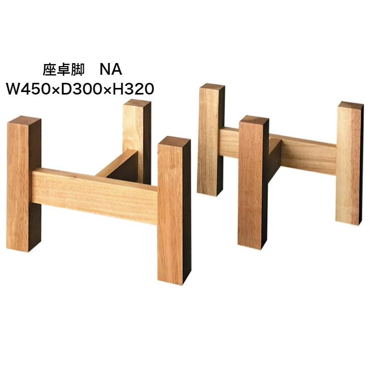 6センチ角のラバーウッドを使用しています ソフトな木目が印象的です 送料無料 一枚板脚 脚 木材 ラバーウッド ダイニングテーブル脚 超激得SALE 至上 オーガニック 木の家具 テーブル脚 座卓脚 新築リフォーム かっこいい 置き脚 和モダン