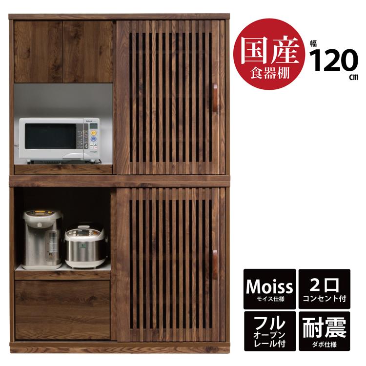 国産&完成品 幅120cmレンジボード 新素材MOISS(モイス)使用 ハイタイプオープン食器棚キッチンボードレンジ台オープンダイニングボードキッチン収納 引き出しフルオープンスライドレール 日本製 ウォールナット風木目調ブラウン