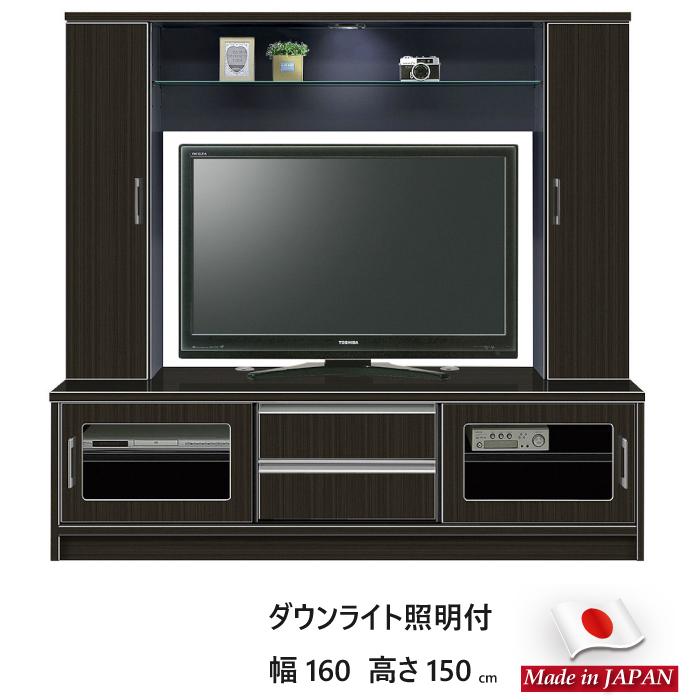 日本製 ダウンライト照明付き 幅160cm テレビボード  AVボード テレビ台 AVチェスト リビングボード AV収納 引き出し収納 扉収納 飾り棚 モノトーンインテリア クール モダン シンプル ブラック 黒 クロ