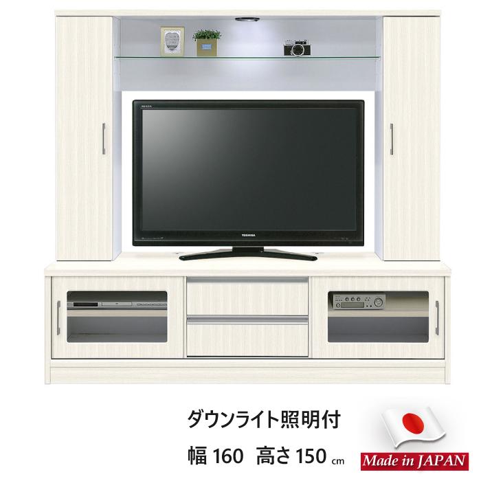 日本製 ダウンライト照明付き 幅160cm テレビボード  AVボード テレビ台 AVチェスト リビングボード AV収納 引き出し収納 扉収納 飾り棚 モノトーンインテリア クール モダン シンプル ホワイト 白