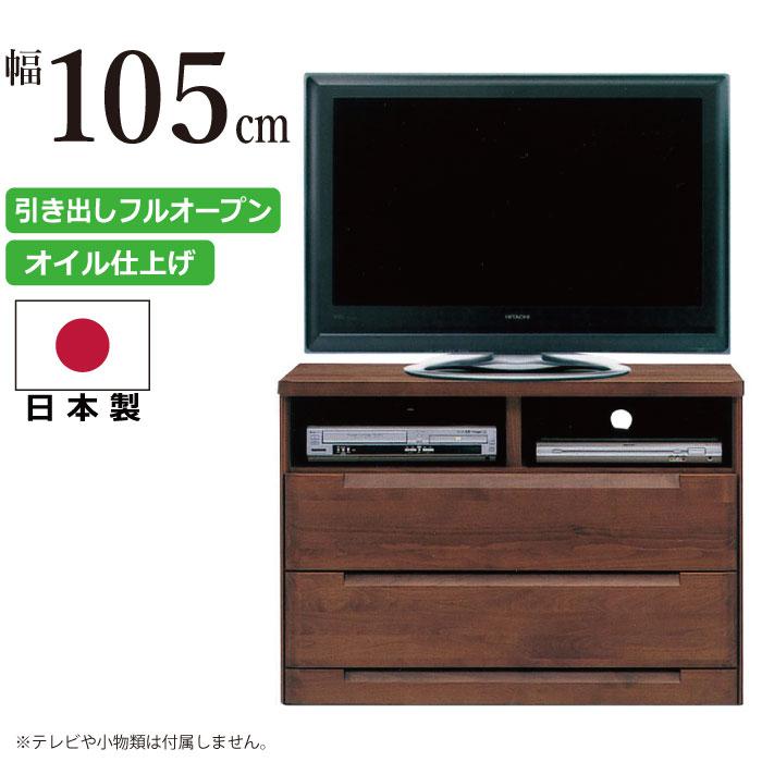 テレビ台 国産 幅105cm 高さ74.5cm ハイタイプ AVチェスト AVボード テレビボード リビングボード TVボード TV台 AV収納 ミドルボード FAX台 電話台 ファックス台 ベッドサイドチェスト 木製チェスト 日本製 ダークブラウン