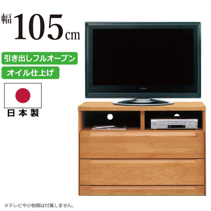 テレビ台 国産 幅105cm 高さ74.5cm ハイタイプ AVチェスト AVボード テレビボード リビングボード TVボード TV台 AV収納 ミドルボード FAX台 電話台 ファックス台 ベッドサイドチェスト 木製チェスト 日本製 ナチュラル