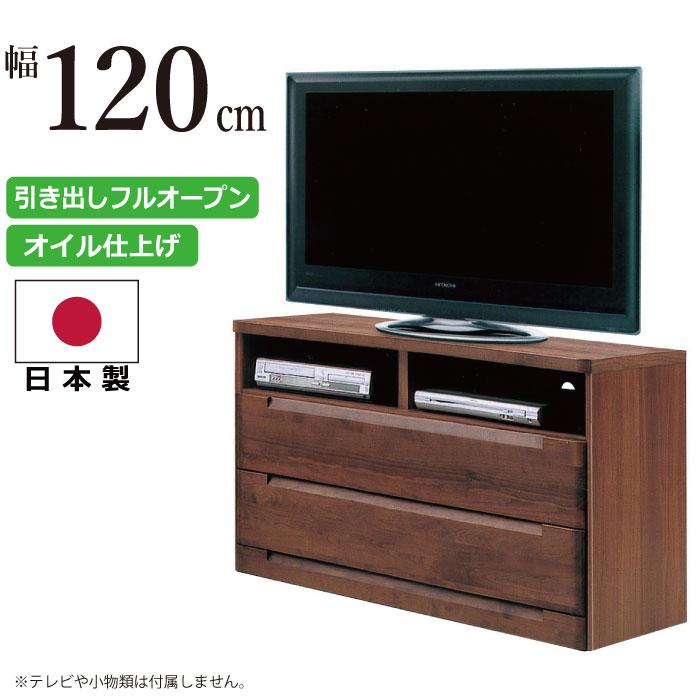 テレビ台 国産 幅120cm 高さ74.5cm ハイタイプ AVチェスト AVボード テレビボード リビングボード TVボード TV台 AV収納 ミドルボード FAX台 電話台 ファックス台 ベッドサイドチェスト 木製チェスト 日本製 ダークブラウン