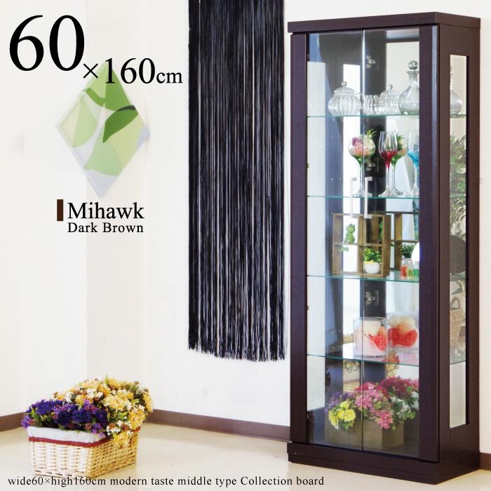 コレクションケース 背面ミラー付き コレクションボード 幅60 高さ160cm 棚板可動式 シンプルモダン ディスプレイラック コレクションラック キュリオケース キュリオキャビネット 鏡付き 飾り棚 扉強化ガラス仕様 木目調 ブラウン
