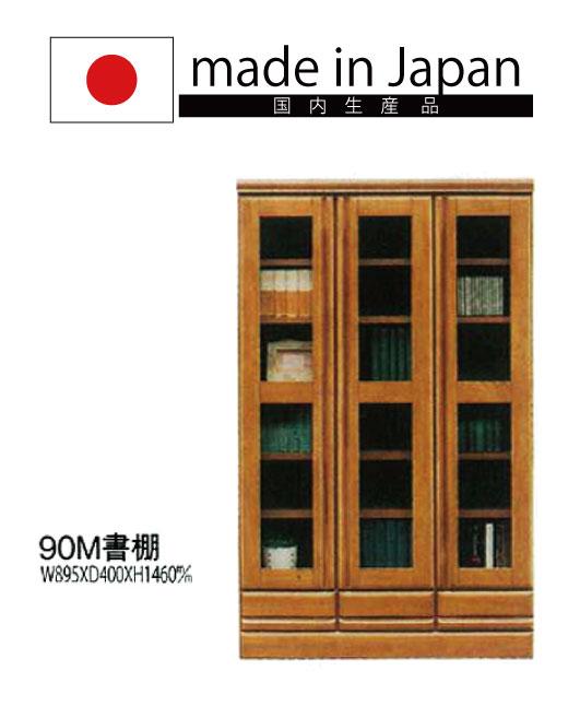 国産 幅90cm書棚 高さ145cmミドルタイプ 便利な小引き出し付き 硬質ラバーウッド材使用日本製 天然木製本棚マルチラックディスプレイラックフリーボードブックシェルフ飾り棚飾棚リビング収納ガラス扉 ライトブラウン