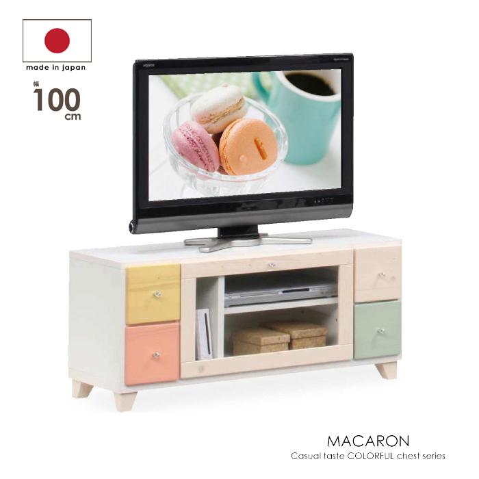 幅100cm ~42型テレビ対応 木製脚付きテレビボード パイン材使用 日本製 テレビ台 TV台 TVボード ローボード AV収納 AVボード 取っ手付き パステルカラー ブルー イエロー ピンク ホワイト