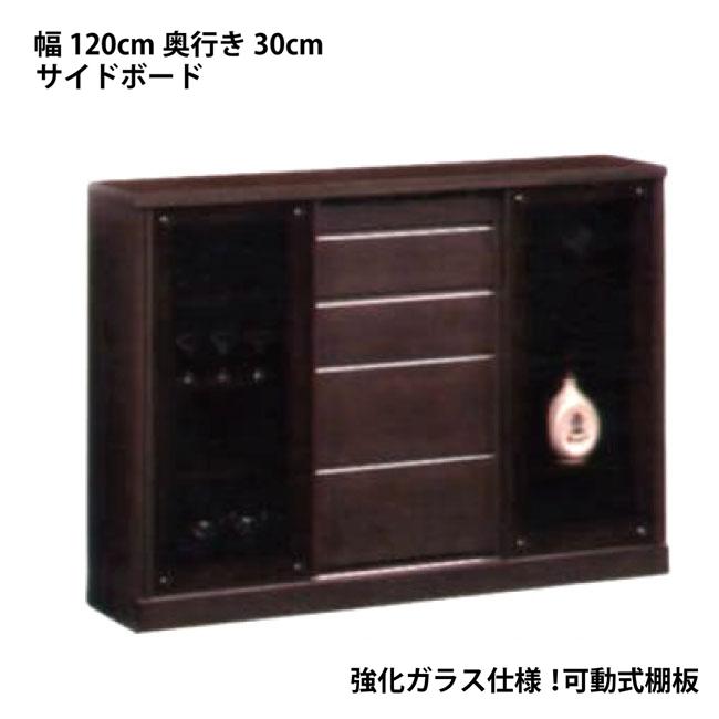 幅120cm×奥行き31cmサイドボード・シアター 強化ガラス・タモ材仕様 可動式棚板可動棚 引き出し棚扉収納サイドボードリビングボードダイニングボード寝室ベッドルームにも ブラウン茶色