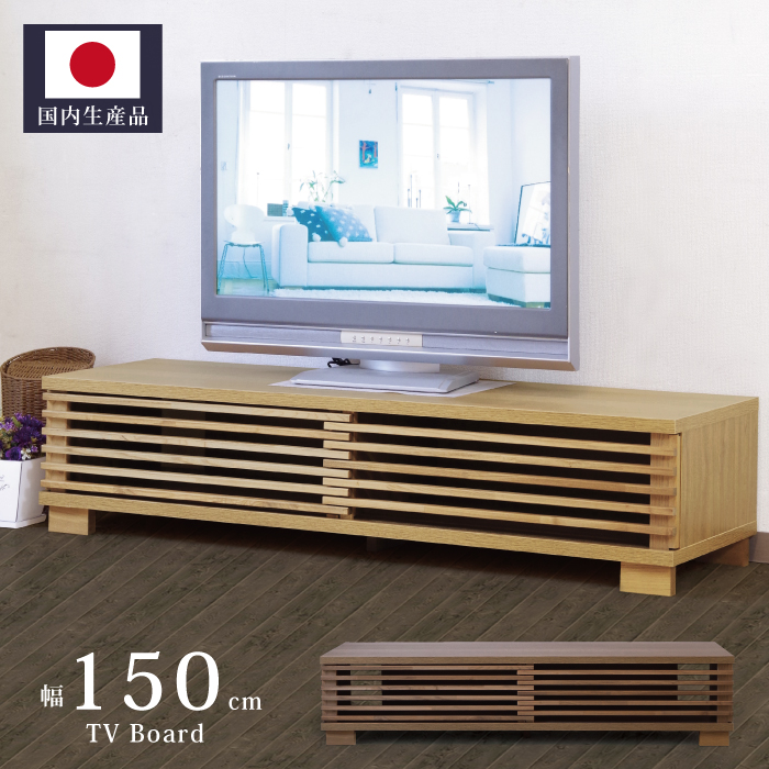 幅150cm テレビ台 国内生産品 和風 格子 デザイン ~52型テレビ対応 ローボード 木製 テレビボード TV台 TVボード リビングボード AV機器収納 日本製 ウォールナットブラウン ナチュラル