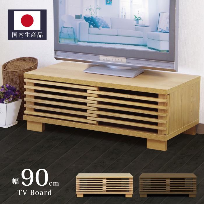 テレビ台 幅90cm 国内生産品 ~32型テレビ対応 ローボード 木製 テレビボード TV台 TVボード リビングボード AV機器収納 和風 格子 デザイン 日本製 ウォールナットブラウン ナチュラル