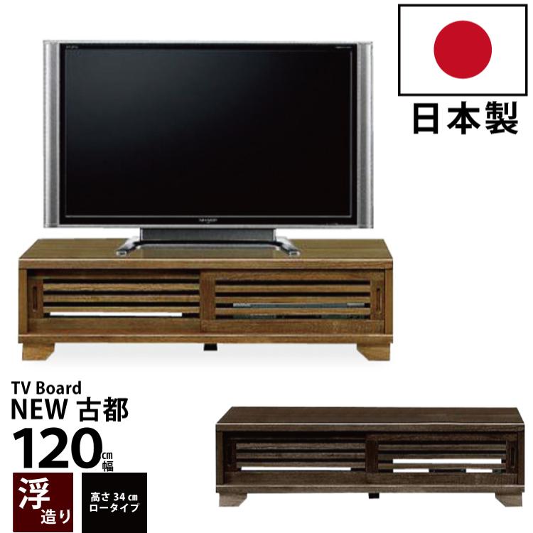 【国産 】和風モダンデザイン木製ローボード 幅120cm 浮造り仕上げの桐材を使用 ロータイプテレビ台テレビボードTV台TVボードAVボードリビングボード 高さ34cm ライトブラウン・ダークブラウン