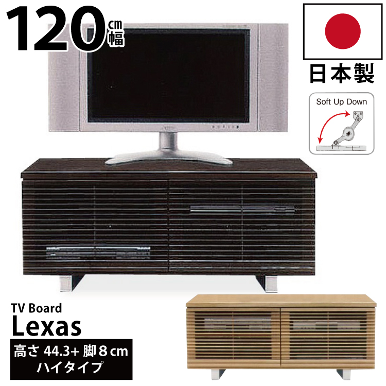 天然木タモ材使用 幅120cm国産ローボード 和風モダンデザイン木製テレビボードアジアンテレビ台AVボードTVボードTV台 フラップ式ソフトダウンステー仕様 日本製 ナチュラル・ダークブラウン 高さ45cm+8cm脚付き