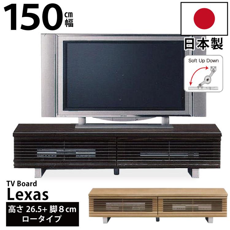 天然木タモ材使用 幅150cm国産ローボード 和風モダンデザイン木製テレビボードアジアンテレビ台AVボードTVボードTV台 フラップ式ソフトダウンステー仕様 日本製 ナチュラル・ダークブラウン 高さ27cm+8cm脚付き
