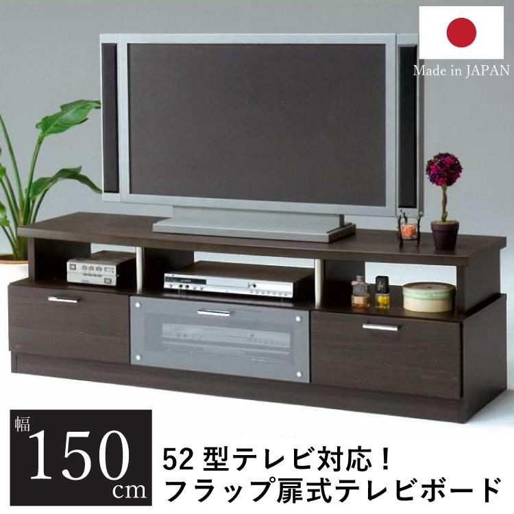 テレビボード 150cm幅 日本製 テレビ台 ローボード 52型テレビ対応サイズ フラップ扉収納 リビングボード リビングチェスト AV収納 AVチェスト スライドレール付き引き出し 国産 木目調 ブラウン