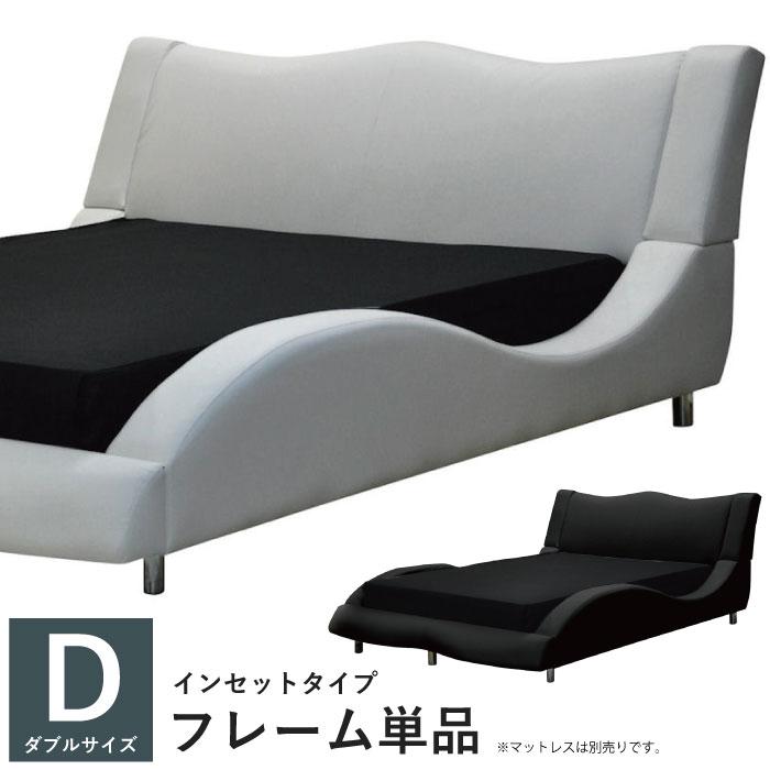 ダブルベッド フレーム単品 PVCレザー張りベッド モダンデザイン ダブルベッドフレーム ダブルサイズ インセットタイプ インセットフレーム ダブルベットフレーム フレームのみ 合成皮革 ホワイト 白 ブラック 黒