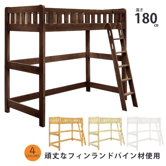 楽天市場】高さ180cmハイタイプ 木製 ロフトベッド 【天然木