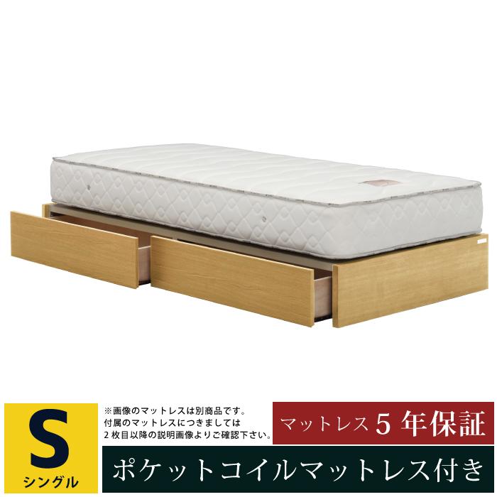 木製 ヘッドレス シングルベッド 収納付き マットレス付き ポケットコイル 引き出し付き シングルサイズ 木製ベッド シングルベット ポケットコイルマットレス すのこ すのこベッド 簀の子 ヘッドなし セット 木目調 ナチュラル